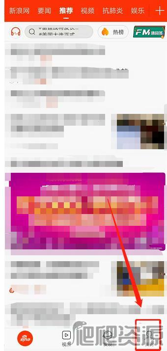 新浪新闻订阅消息推送在哪设置 新浪新闻开启订阅新消息提醒方法截图