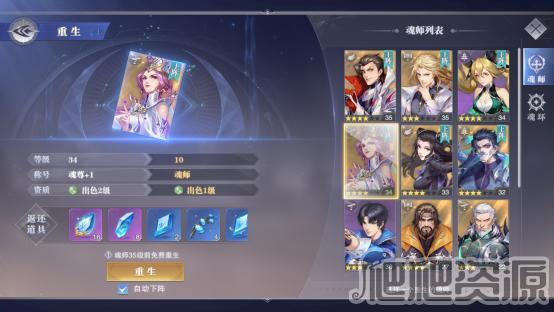 《斗罗大陆:魂师对决》重生系统介绍